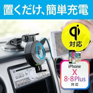 ワイヤレス充電器 Qi 車載ホルダー iPhoneX iPhone8 Plus 急速充電 充電器 車 スマホ 充電(即納)|sanwadirect