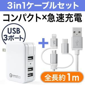 USB 充電器 スマホ iPhone 急速充電 ACアダプター 3ポート ケーブル付き セット(即納)|sanwadirect
