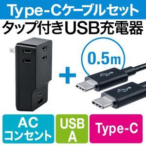 USB 充電器 コンセント スマホ iPhone 急速充電 Type-C ケーブル付き セット|sanwadirect