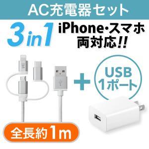 3in1 ライトニング マイクロUSB USB Type-Cケーブル Lightning microUSB Type-C対応 充電通信 1本3役+USB充電器 2A ホワイトセット(即納)|sanwadirect