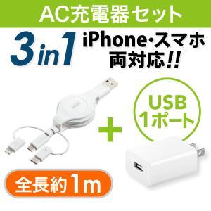 3in1 ライトニング マイクロ USB Type-C巻取りケーブル Lightning microUSB Type-C対応 MFi認証品 充電通信 1本3役+USB充電器 2A ホワイトセット|sanwadirect