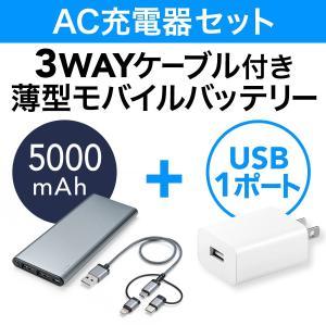 モバイルバッテリー iPhone Android対応 薄型 Lightning microUSB Type C対応 USB充電器 2A  旅行 便利グッズ(即納)|sanwadirect