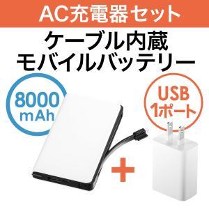 モバイルバッテリー ケーブル内蔵 2ポート 薄型 8000mAh 最大2.4A対応 USB充電器 2A(即納)|sanwadirect