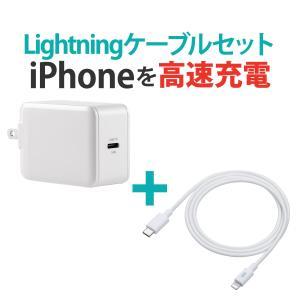 iPhone 高速充電 ケーブル 充電器セット PD 充電器  タイプ C USB充電器 コンパクト 小型 USB-C - Lightningケーブルセット(即納)|sanwadirect