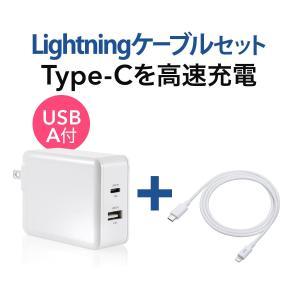 iPhone 高速充電 ケーブル 充電器セット PD充電器  PD最大18W Type C ポート タイプC USB充電器 コンパクト USB-C - Lightningケーブルセット(即納)|sanwadirect