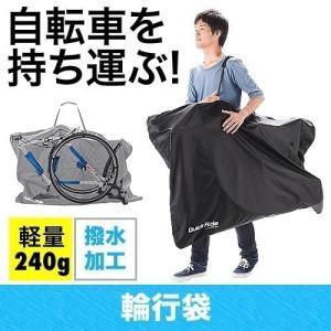 ロードバイク 輪行袋 バッグ(即納)