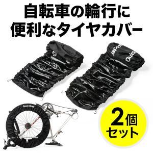 タイヤカバー ロードバイク 輪行 極太 2本1組 簡単装着(即納)|sanwadirect