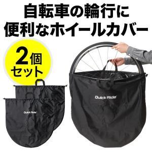 ホイールカバー ホイールバッグ タイヤバッグ 2個セット ロードバイク 輪行 クロスバイク マウンテンバイク(即納)|sanwadirect