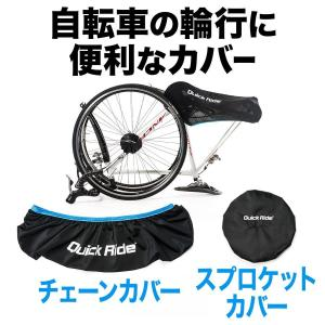 チェーン&スプロケット カバー スプロケカバー 輪行 クロスバイク マウンテンバイク 自転車|sanwadirect