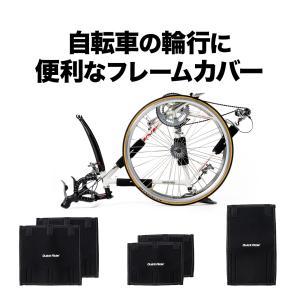 フレームカバー 輪行 5枚セット ロードバイク クロスバイク マウンテンバイク 自転車(即納)|sanwadirect