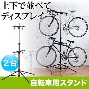 自転車スタンド ディスプレイスタンド 2台用 ロードバイク 室内 自転車スタンド