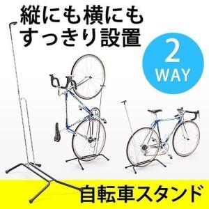 自転車スタンド 縦置き&横置き バイクスタンド ロードバイク 室内 自転車スタンド(即納)|sanwadirect
