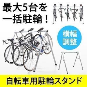 自転車スタンド 5台 レース サイクルラック(即納)の商品画像