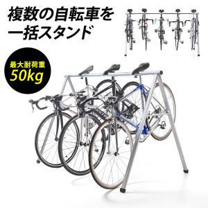 自転車スタンド 5台 レース サイクルラック(即納)の詳細画像1