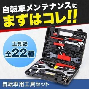 自転車用工具セット ツールボックス ロードバイク メンテナンス 22種(即納)|sanwadirect