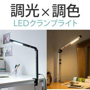 デスクライト LED スタンド ライト 電気 コードレス 充電式 卓上 電球色 クランプ 学習机 勉強机|sanwadirect