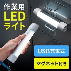 充電式LEDライト ワークライト 懐中電灯 マグネット USB充電式 磁石付き 作業用(即納)|sanwadirect