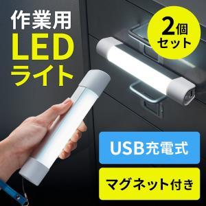 充電式LEDライト ワークライト 懐中電灯 マグネット USB充電式 磁石付き ハンディライト 2個セット 作業用(即納)|sanwadirect