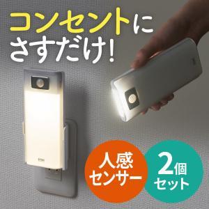 人感センサーライト 屋内 コンセント式 LED 廊下 懐中電灯 足元灯 おしゃれ 2個セット(即納)|sanwadirect