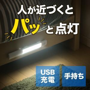 人感センサーライト 屋内 ワークライト LEDライト 足元灯 廊下 マグネット付き(即納)|sanwadirect