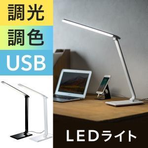 デスクライト LED スタンド ライト 電気 卓上 電気スタンド 学習机 勉強机(即納)|sanwadirect