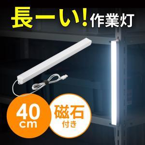 LED作業灯 ワークライト LEDライト ワークライト タッチセンサー 防水 屋外 屋内 用 マグネット 磁石付き(即納)|sanwadirect