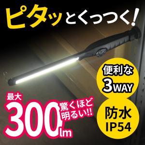 LED作業灯 ワークライト LEDライト 充電式 懐中電灯 ハンディライト 屋外 屋内 用 マグネット 磁石付き 防水(即納)|sanwadirect