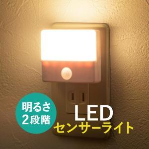 人感センサーライト 屋内 コンセント式 LED 足元灯 ナイトライト 自動点灯 壁付 室内(即納)|sanwadirect