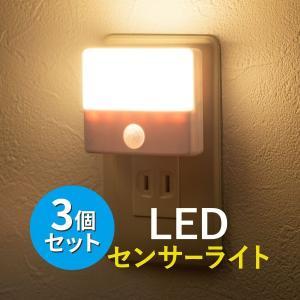 人感センサーライト 屋内 コンセント式 LED 足元灯 ナイトライト 自動点灯 3個セット(即納)|sanwadirect