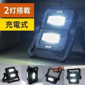 LED投光器 作業灯 充電式 ワークライト 屋外 アウトドア 20W 850ルーメン バッテリー内蔵 (即納)|sanwadirect