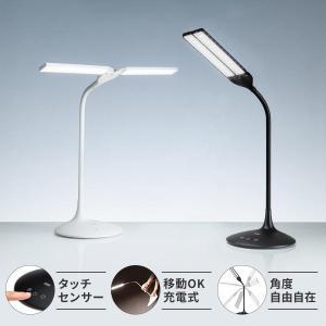 デスクライト LEDライト 卓上 充電式 コードレス おしゃれ 読書灯 電気スタンド 280ルーメン フレキシブルアーム(即納)|sanwadirect