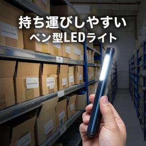 ペン型ライト ポケットライト クリップ LED 懐中電灯 USB充電式 マグネット内蔵 スティック ...
