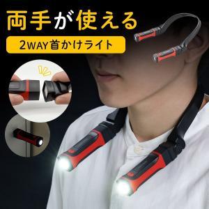 首掛け式LED ネックライト LED懐中電灯 USB充電式 防水規格IPX4 最大約120ルーメン 角度調整 マグネット|サンワダイレクト