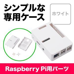 Raspberry Pi専用ケース Pi 3 Model B/Pi 2 Model B/Pi Mod...
