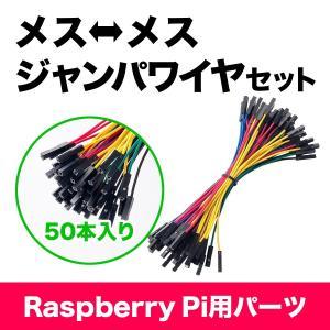 Raspberry Pi用ジャンパー線 メスメス 50本入 10cm 5色 Pi 3 Model B...