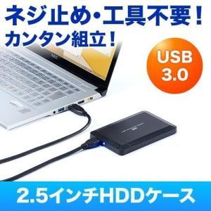 HDDケース 2.5インチ USB3.0対応 SATA接続 バスパワー SSD対応 工具不要(即納)|sanwadirect