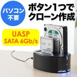 HDD コピー クローンスタンド SSD デュプリケーター|sanwadirect