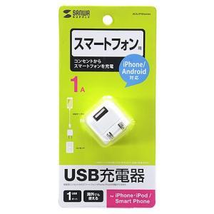 USB充電器 1ポート 1A 小型 ホワイト(ACA-IP32WN)(即納)|sanwadirect|08
