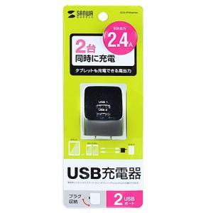 USB充電器 2ポート 2.4A 小型 ブラック(ACA-IP44BK)(即納)|sanwadirect|08