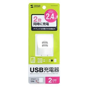USB充電器 2ポート 2.4A 小型 ホワイト(ACA-IP44W)(即納)|sanwadirect|08
