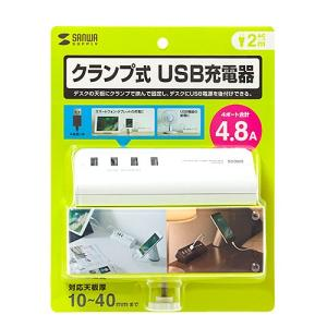 USB充電器 クランプ式 机固定 USB4ポート ホワイト(ACA-IP50W)(即納)|sanwadirect|13