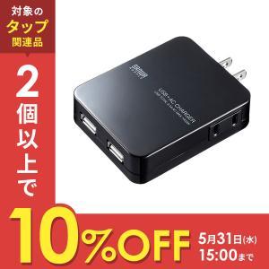 ACコンセント付きUSB充電器 2ポート 合計3.4A ブラック(即納)|sanwadirect