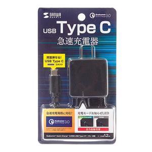 Quick Charge 3.0対応AC充電器 USB Type Cケーブル一体型 ブラック 1.2m(ACA-QC46CBK)(即納) sanwadirect 05