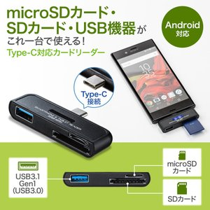 Android対応 USB Type-Cカードリーダー USB3.0ポート microSDXC/SDXC対応 ブラック(ADR-CSDUBK)(即納)|sanwadirect