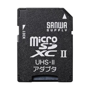 microSDアダプタ SDHC変換 microSDXC対応(ADR-MICROUH2)(即納)|sanwadirect