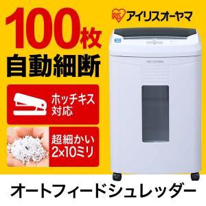 シュレッダー 業務用 AFS100M 電動 シュレッター(即納)|sanwadirect