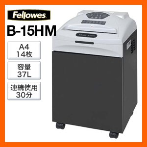 シュレッダー 業務用 B-15HM 電動 フェローズ シュレッター|sanwadirect
