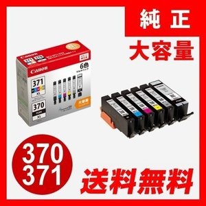 BCI-371XL+370XL/6MP キヤノ...の関連商品4