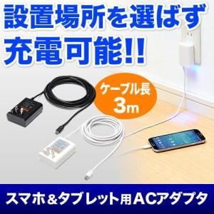 スマホ 充電器 スマートフォン 充電器 3m 2A 急速充電 タブレットPC対応(即納)|sanwadirect