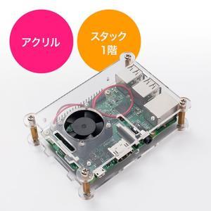 Raspberry Pi用アクリルケース スタック 1層目 Pi 3 Model B専用 ファン付 ...